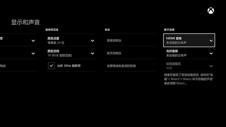 """""""HDMI 音频""""选项在""""显示和声音""""设置屏幕上突出显示。"""
