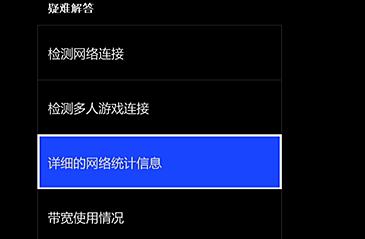 """""""网络设置""""屏幕的左侧有三个选项:""""高级设置""""、""""转为离线""""和突出显示的""""设置无线网络""""。"""