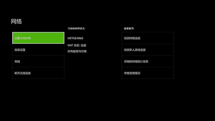 """""""网络设置""""屏幕显示""""设置无线网络""""、""""高级设置""""和""""转为离线""""选项。还列出当前网络状态详细信息和故障排除选项。"""