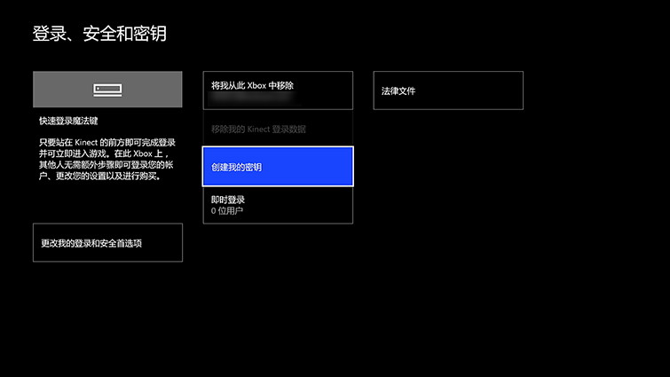 """在""""登录、安全和密钥""""屏幕上,突出显示""""删除我的密钥""""选项。"""