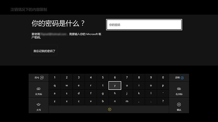"""""""您的密码是什么""""屏幕,它包含一个屏上键盘"""