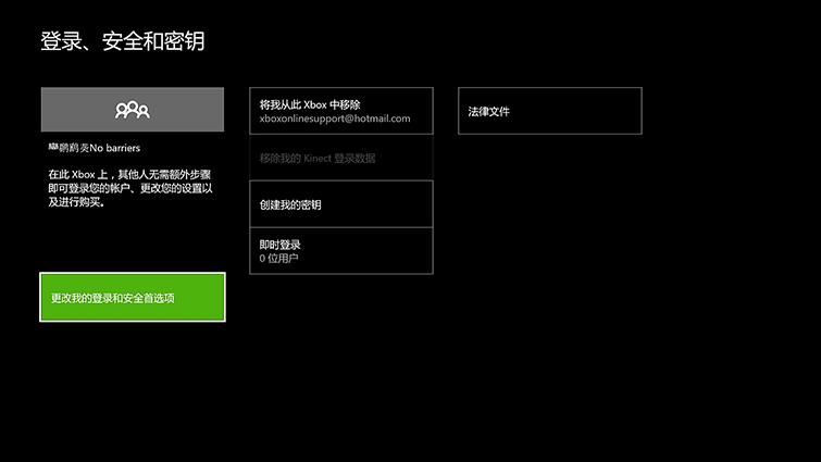 """在""""登录、安全和密钥""""屏幕上突出显示""""更改我的登录和安全偏好设置""""选项。"""
