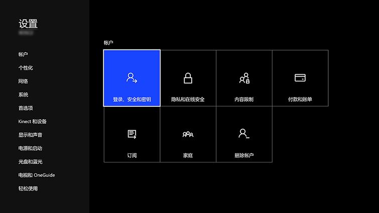"""在""""设置""""屏幕上,选择了""""帐户"""",且突出显示""""登录、安全和密钥""""磁贴。"""