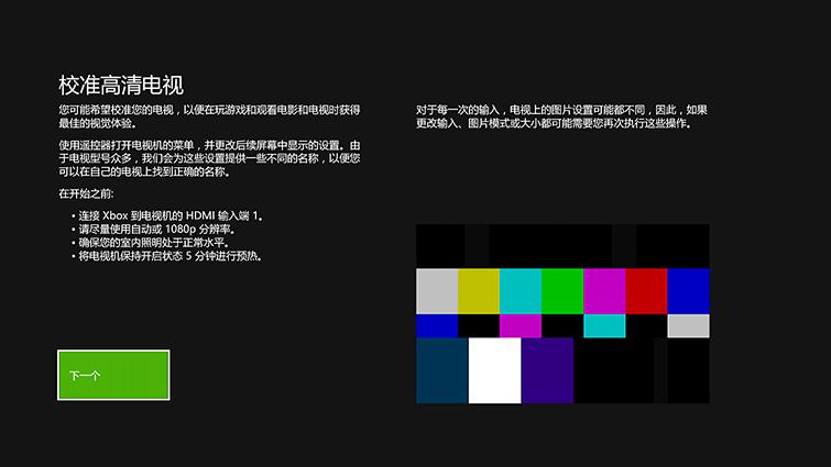 """""""校准高清电视""""屏幕提供背景信息。标记有""""下一个""""的按钮将突出显示。"""