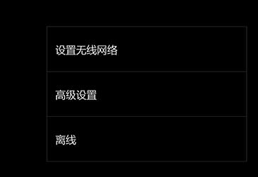 """在""""网络设置""""屏幕的右侧显示故障排除选项列。这些选项是""""检测网络连接""""、""""检测多人游戏连接""""、""""详细的网络统计信息""""和""""带宽使用情况""""。"""