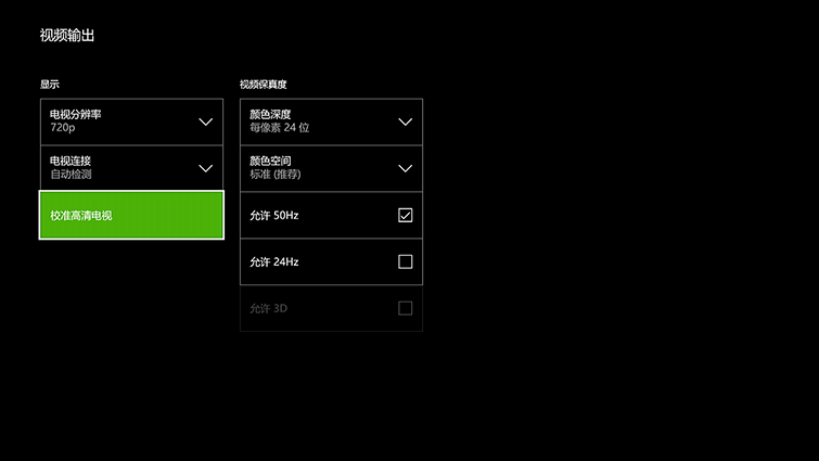 """在""""视频输出""""设置屏幕上列出""""显示""""和""""视频保真度""""选项。突出显示""""校准高清电视""""选项。"""