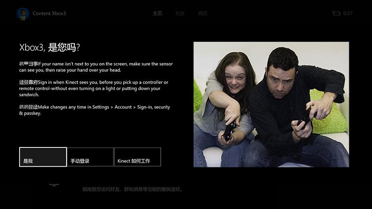 提供选项以便使用 Kinect 登录或手动登录的 Xbox 屏幕