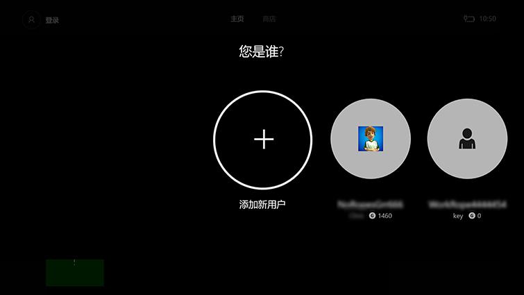 """已登录帐户的玩家图片随""""添加新用户""""和""""添加访客""""选项一起显示,且突出显示该玩家图片。"""