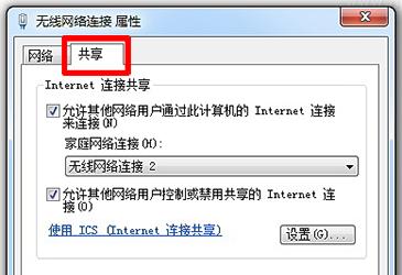"""""""无线网络连接属性""""屏幕的""""共享""""选项卡"""