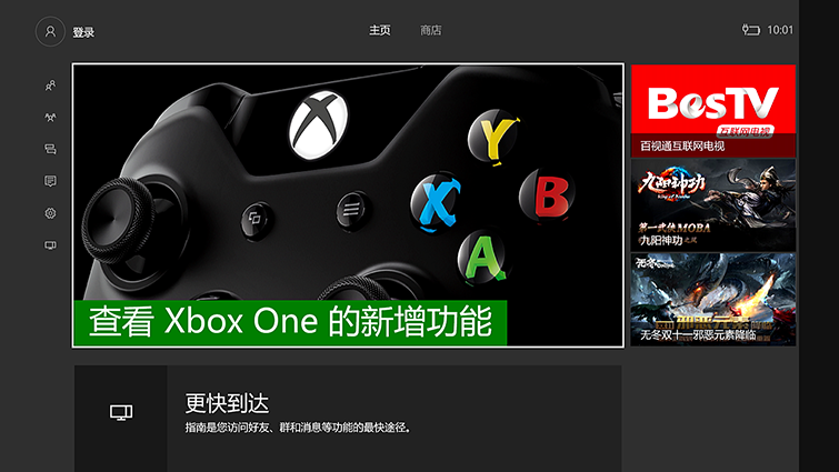 主屏幕左侧的 Xbox One 指南