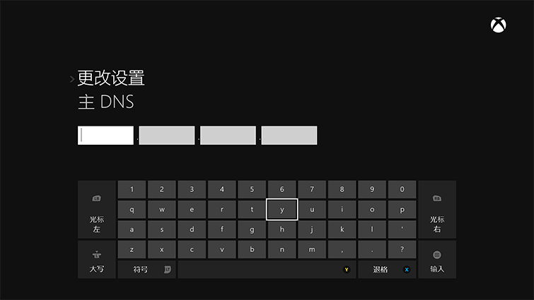 Xbox One 上的 DNS 设置输入屏幕,带屏上键盘