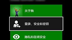 如何从您的 Xbox One 主机删除您的 Microsoft 帐户密码