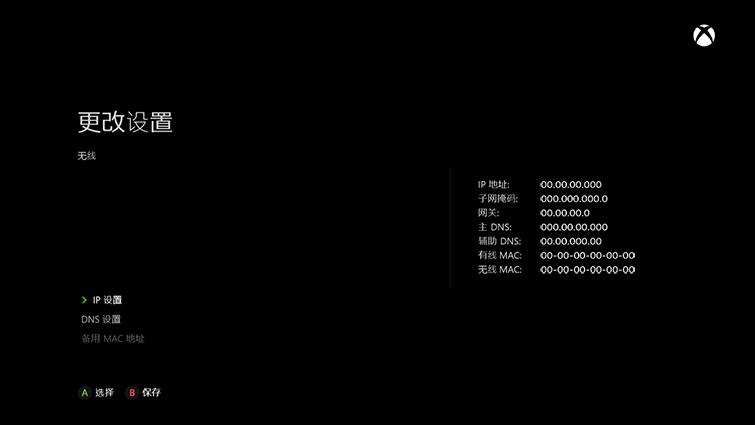 """""""高级设置""""屏幕。它显示静态 IP 地址、DNS 设置和 MAC 欺骗。"""