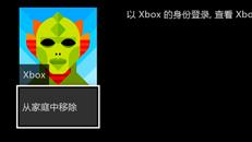 从您的 Xbox One 家庭中删除某一家庭成员
