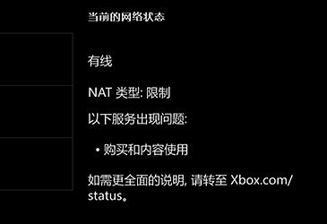 """""""网络设置""""屏幕的中心部分显示连接类型(无线还是有线)、NAT 类型以及 Xbox Live 服务是否可用。"""