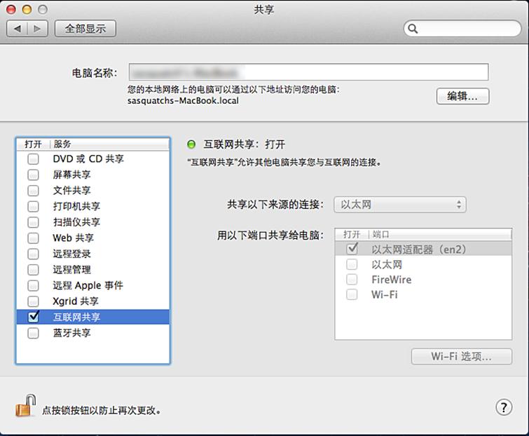 """Mac 计算机上的""""共享系统偏好设置""""屏幕,其中已选定""""Internet 共享""""复选框"""