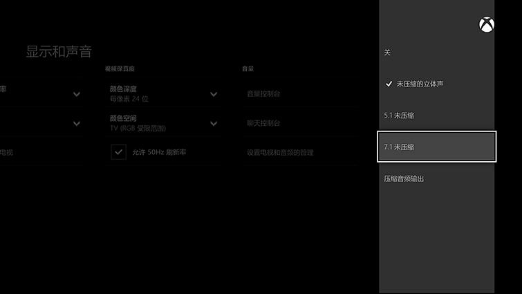 """""""显示和声音""""设置屏幕,其上突出显示""""7.1 未压缩""""音频格式选项"""